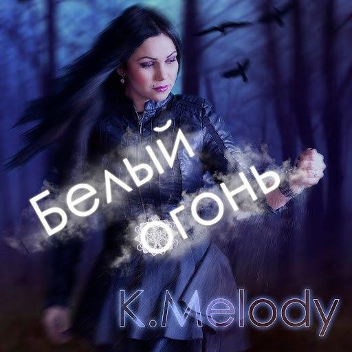 K.Melody альбом Белый огонь