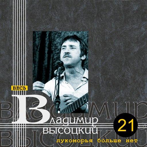 Владимир Высоцкий альбом Лукоморья больше нет