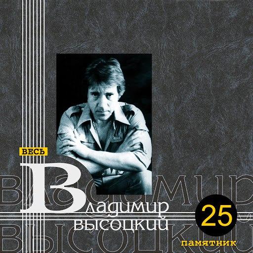 Владимир Высоцкий альбом Памятник