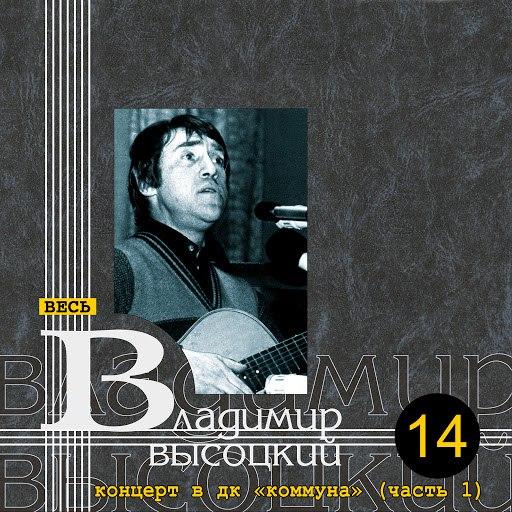 Владимир Высоцкий альбом Концерт в ДК «Коммуна» (Часть 1)