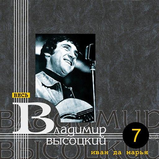 Владимир Высоцкий альбом Иван да Марья