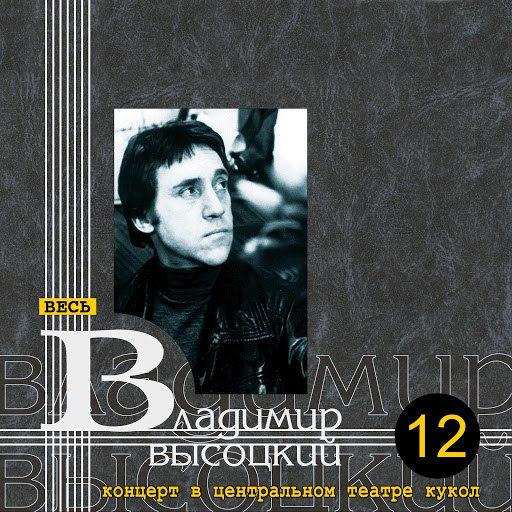 Владимир Высоцкий альбом Концерт в центральном театре кукол