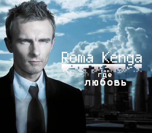 Рома Кенга альбом Там, где любовь