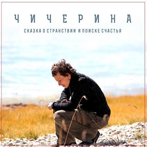 Чичерина альбом Сказка о странствии и поиске счастья
