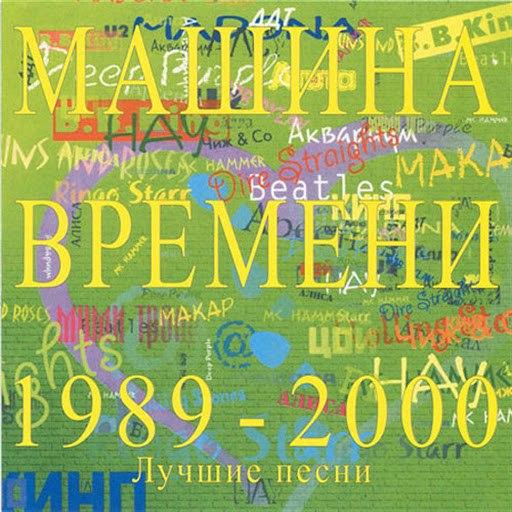 Машина Времени альбом Лучшие песни 1989-2000