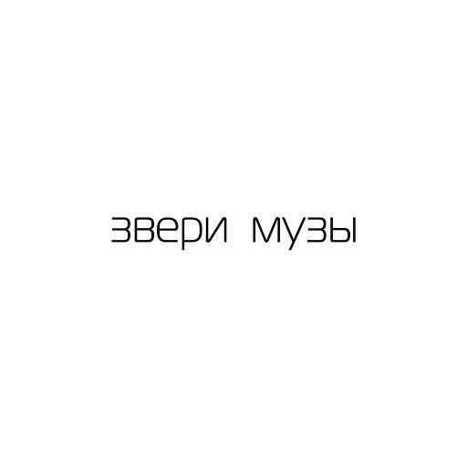 Звери