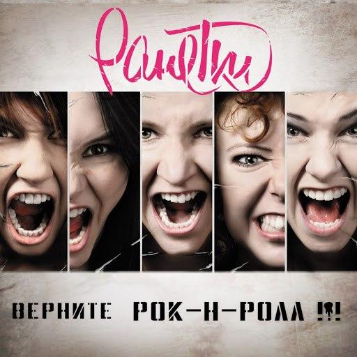 Ранетки альбом Верните рок-н-ролл!!!