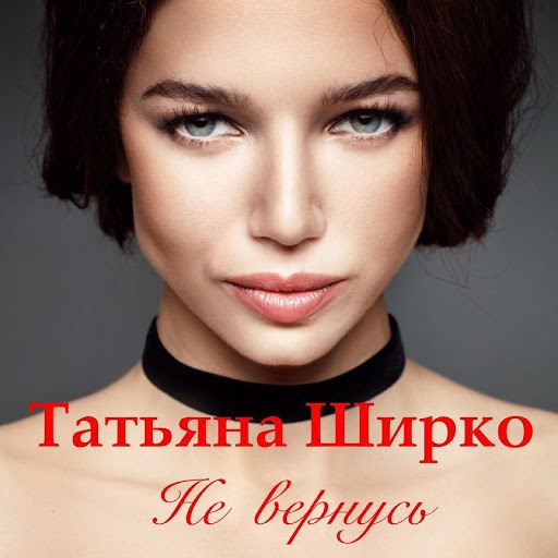 Татьяна Ширко альбом Не вернусь