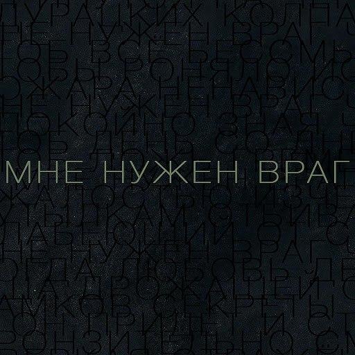 """Дельфин альбом Мне нужен враг (Из к/ф """"Воин"""")"""