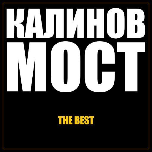 Калинов Мост альбом Калинов мост. The Best