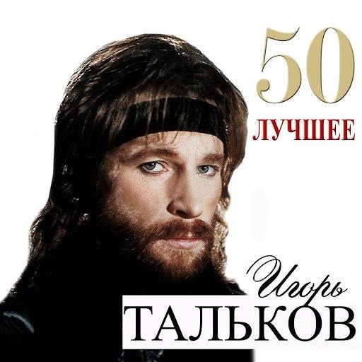 Игорь Тальков альбом Лучшее