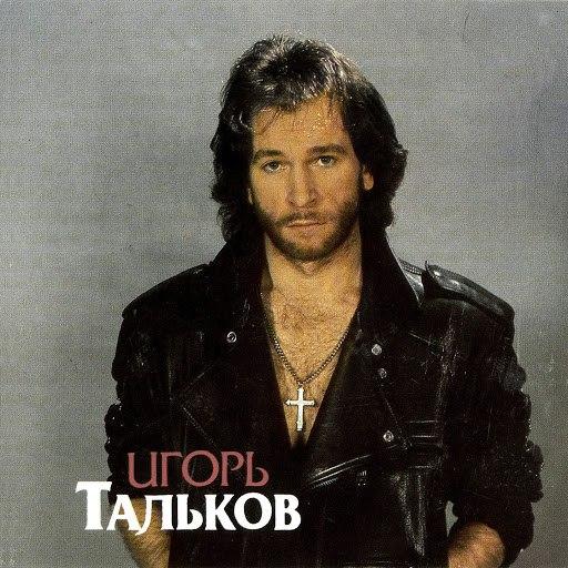 Игорь Тальков альбом Этот мир