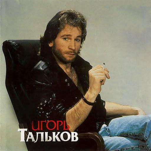 Игорь Тальков альбом Ностальгия