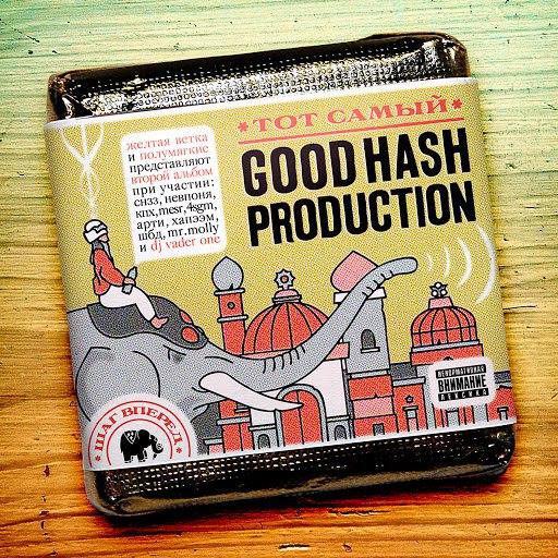 желтая ветка альбом Good Hash Production: Тот самый