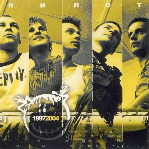 Пилот альбом Best of 1997-2004