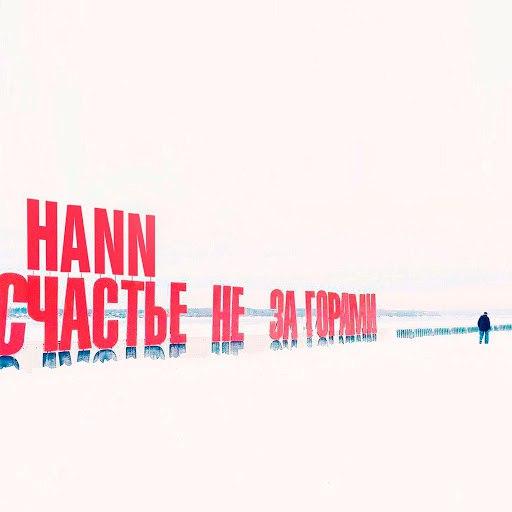 Hann альбом Счастье Не За Горами
