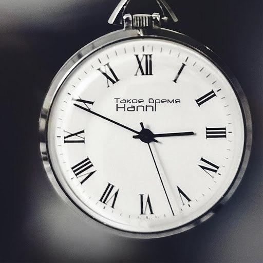 Hann альбом Такое Время
