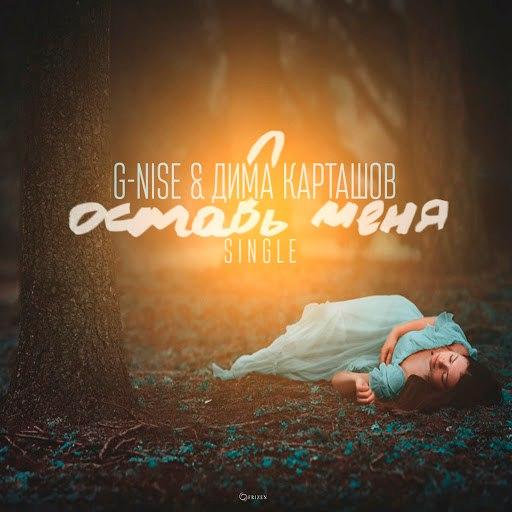 G-Nise альбом Оставь меня