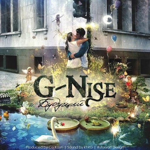 G-Nise альбом Будущий