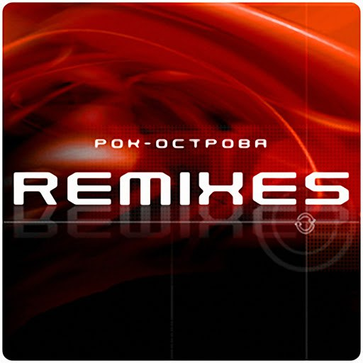 "Рок-Острова альбом Remixes (Серия ""Новый звук"")"