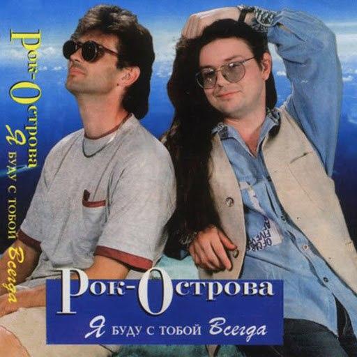 Рок-Острова альбом Я буду с тобой всегда