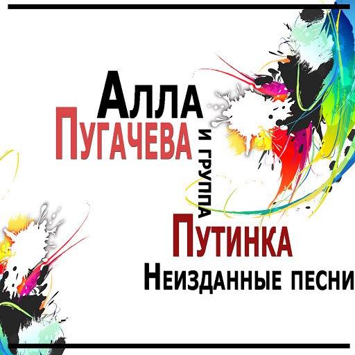 Алла Пугачёва альбом Неизданные песни