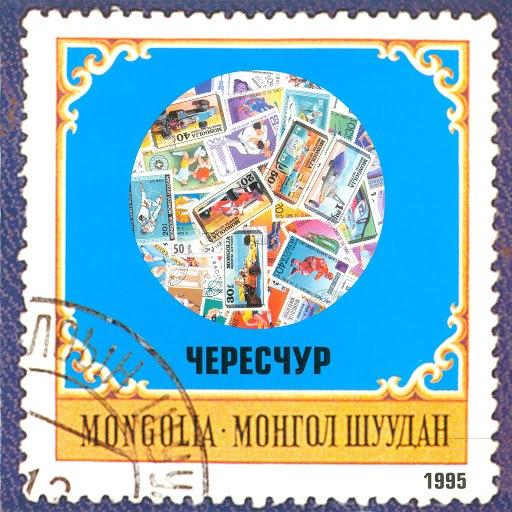 Монгол Шуудан альбом Чересчур