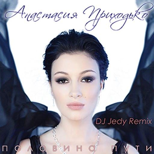 Анастасия Приходько альбом Половина пути (DJ Jedy Remix)