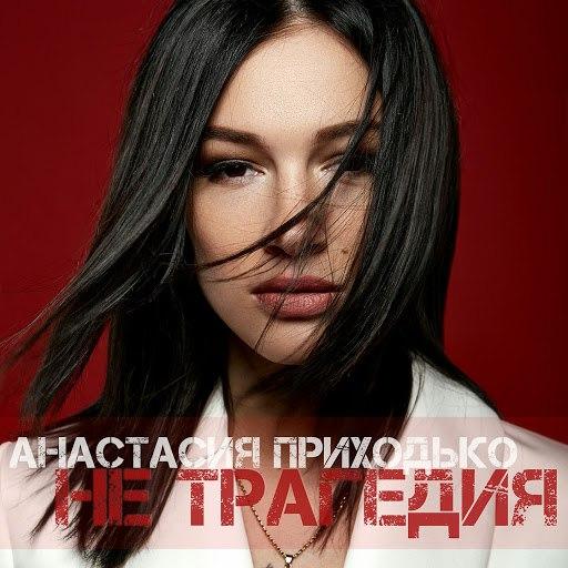 Анастасия Приходько альбом Не трагедия