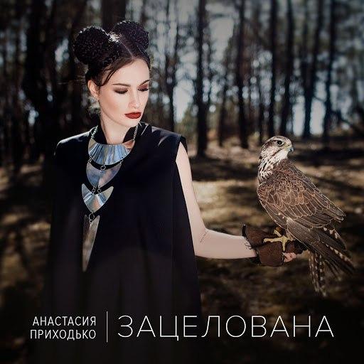 Анастасия Приходько альбом Зацелована