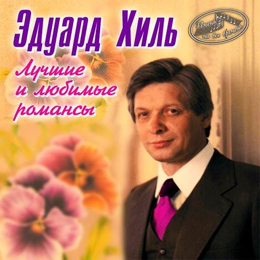 Эдуард Хиль альбом Лучшие и любимые романсы (Имена на все времена)