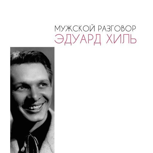 Эдуард Хиль альбом Мужской разговор