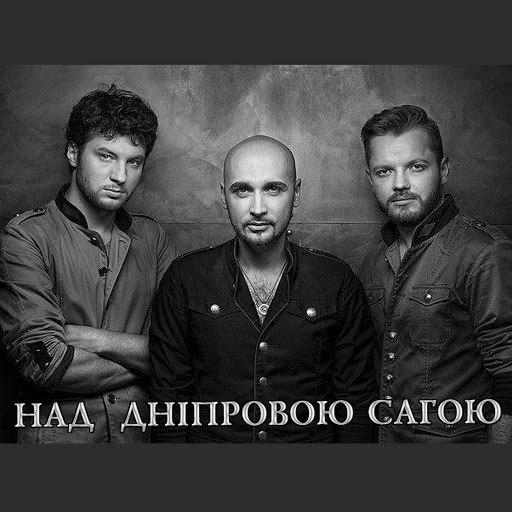 Авиатор альбом Над Дніпровою сагою