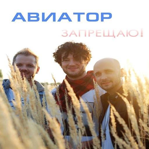 Авиатор альбом Запрещаю