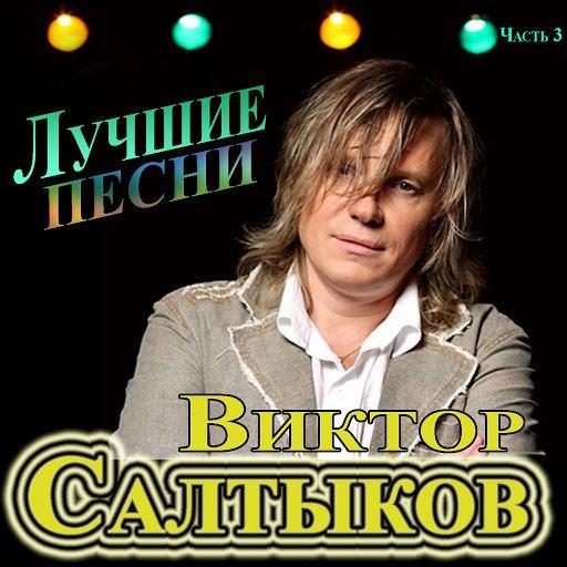 Виктор Салтыков альбом Лучшие Песни. Часть 3