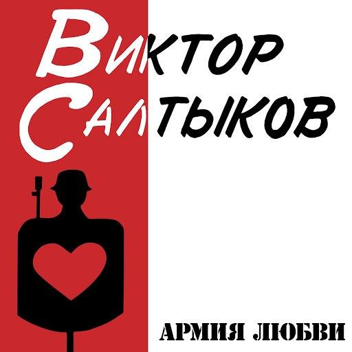 Виктор Салтыков альбом Армия любви