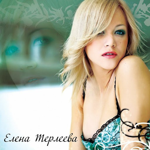 Елена Терлеева album Солнце