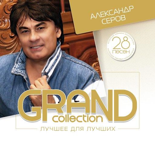 Александр Серов альбом Grand Collection: Александр Серов (Лучшее для лучших)