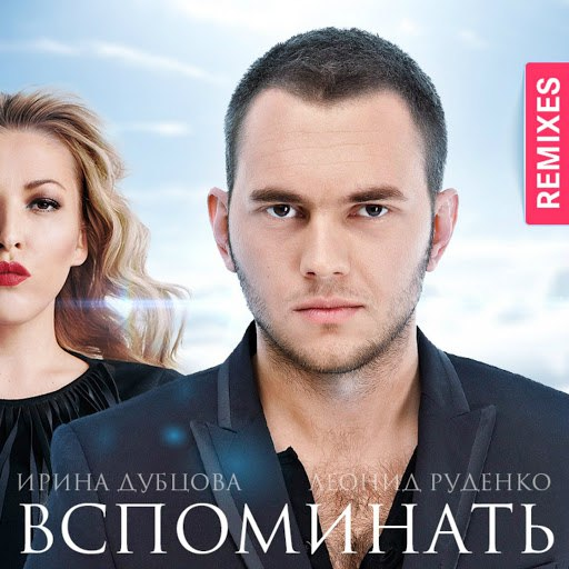 Ирина Дубцова альбом Вспоминать (Remixes)