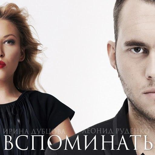 Ирина Дубцова альбом Вспоминать