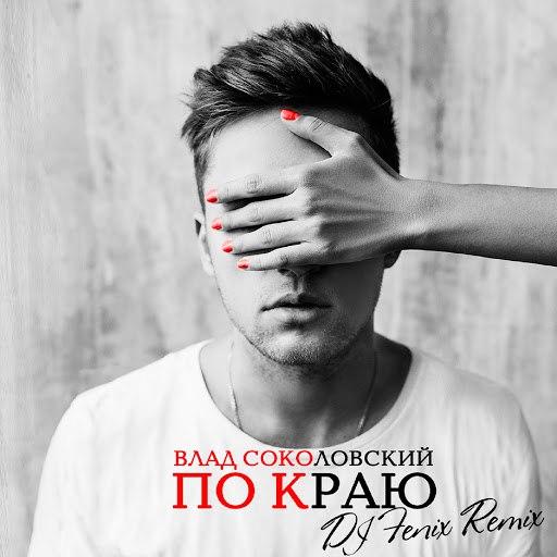 Влад Соколовский альбом По краю (DJ Fenix Remix)