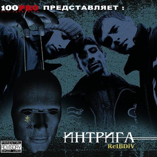 Reцidiv альбом Интрига