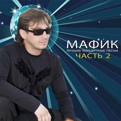 Мафик альбом Лучшие концертные песни, Часть 2