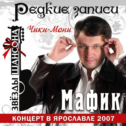 Мафик альбом Чики-Мони (Концерт в Ярославле) [Live]