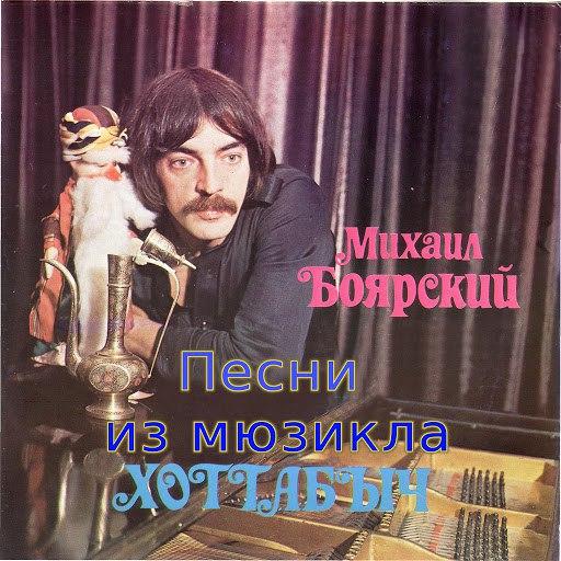 Михаил Боярский альбом Песни из мюзикла Хоттабыч