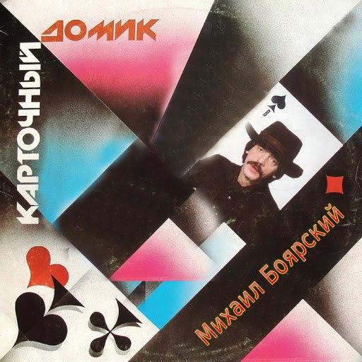 Михаил Боярский альбом Карточный домик