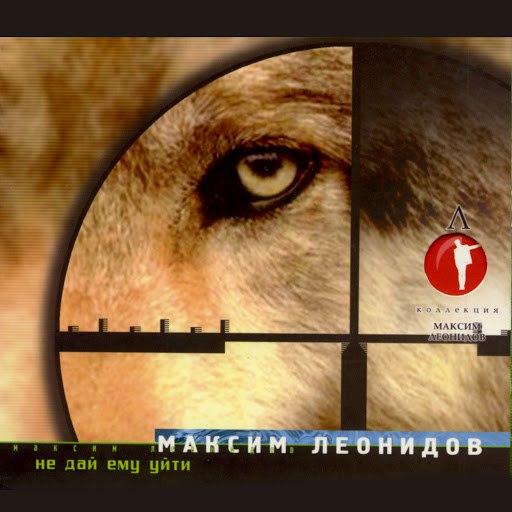 Максим Леонидов album Не дай ему уйти