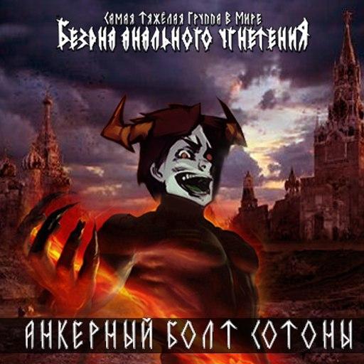 Бездна Анального Угнетения album Анкерный болт сотоны
