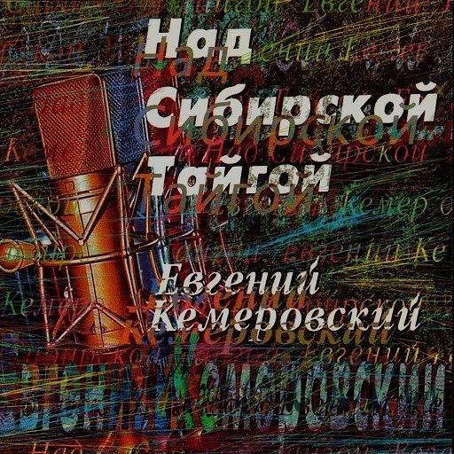 Евгений Кемеровский альбом Над сибирской тайгой