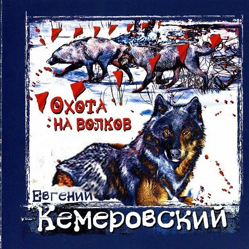 Евгений Кемеровский альбом Охота на волков
